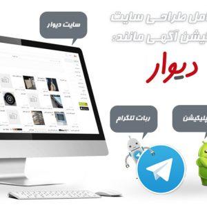 طراحی سایت آگهی وردپرس همراه با اپ اندروید
